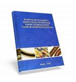 Методичні видання